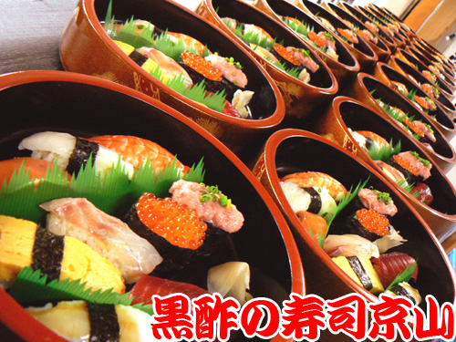 寿司 出前 港区芝