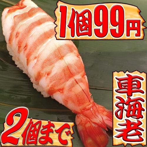 宅配寿司 クルマエビ