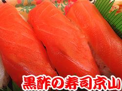 寿司 出前 港区麻布永坂町