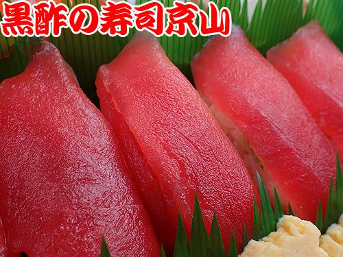 寿司 出前 渋谷区道玄坂