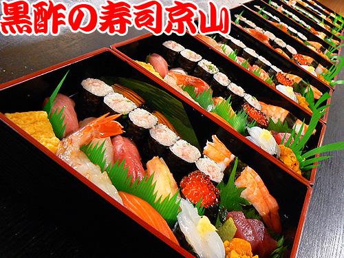 寿司 出前 港区白金