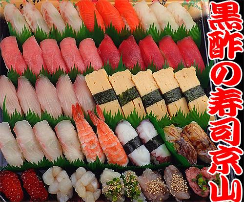 寿司 出前 渋谷区広尾