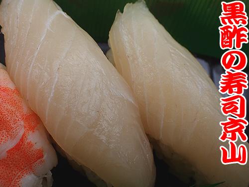 寿司 出前 江戸川区南小岩