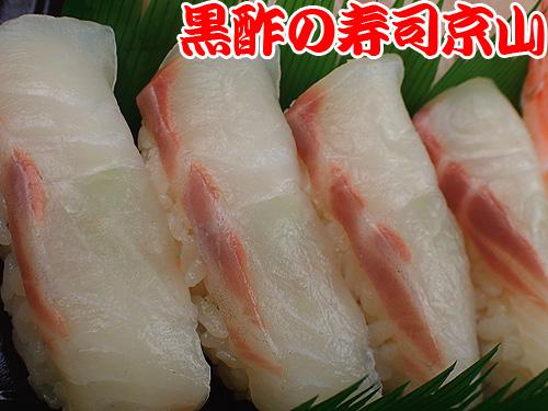 寿司 出前 渋谷区神南