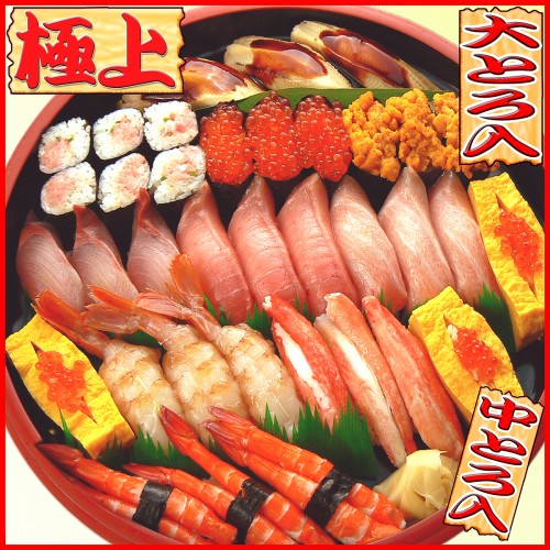 歓送迎会 寿司の出前