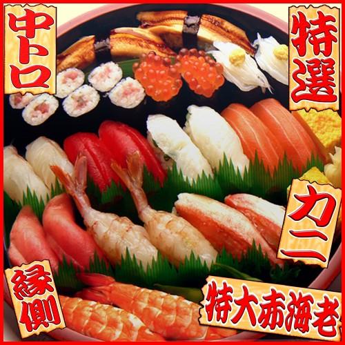 特上寿司 出前 宅配