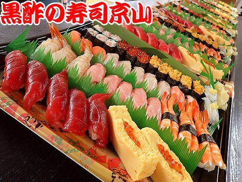 病院 配達 寿司弁当 品川区