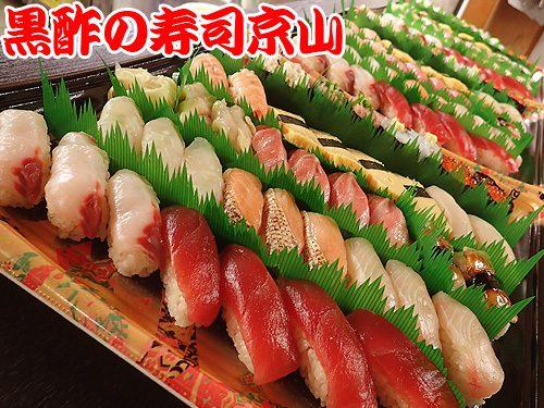 豊洲 寿司 出前