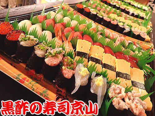 出前寿司 豊洲