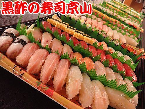 寿司 出前 江東区 亀戸