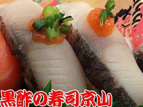 サゴシのあぶり寿司