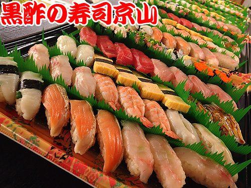 寿司 出前 江戸川区 松島