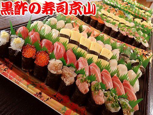 寿司 出前 江戸川区 瑞江