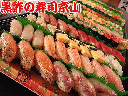 寿司 出前 江戸川区 南葛西