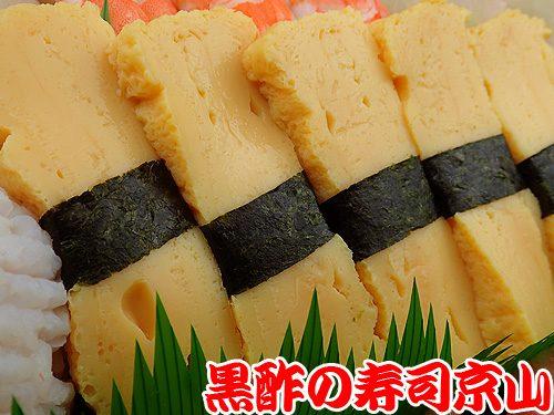 寿司屋の玉子焼