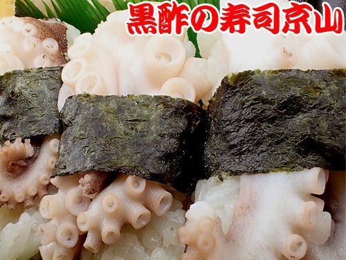 イイダコのにぎり寿司