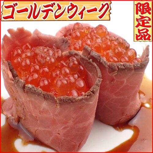 ローストビーフの寿司