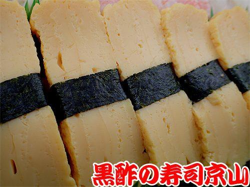 宅配寿司 渋谷区 広尾