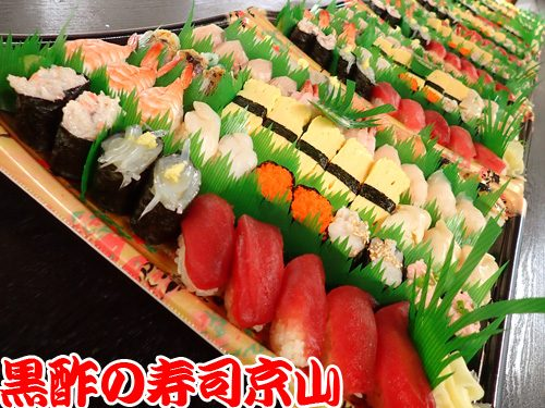 美味しい宅配寿司 江東区 越中島