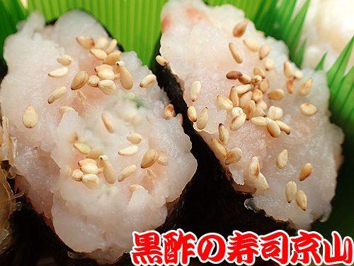 美味しい 宅配寿司 渋谷区 円山町