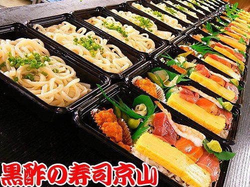 美味しい 宅配寿司 中央区 銀座
