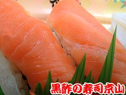 美味しい宅配寿司 江東区 東陽