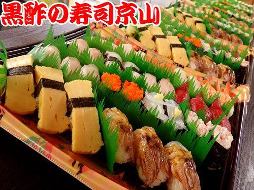 美味しい 宅配寿司 港区 白金