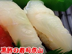 美味しい宅配寿司 江東区 福住