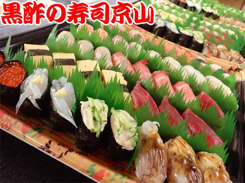 美味しい 宅配寿司 港区 高輪