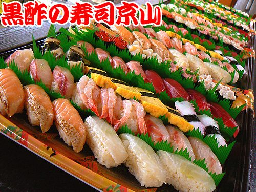 美味しい 宅配寿司 渋谷区 道玄坂