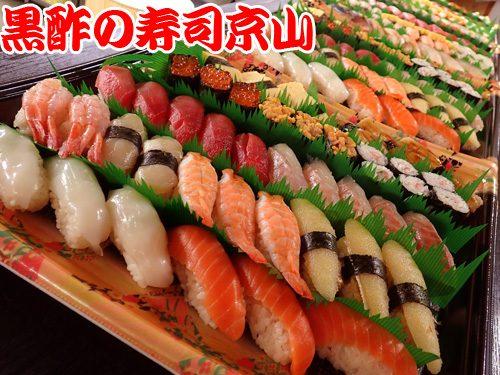美味しい 宅配寿司 港区 台場