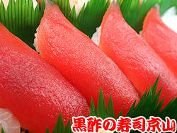 美味しい宅配寿司 江東区 深川