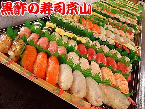 千駄ヶ谷 美味しい 宅配寿司 渋谷区