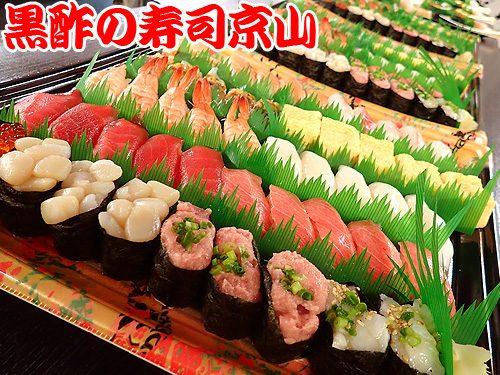 美味しい 宅配寿司 渋谷区 富ヶ谷