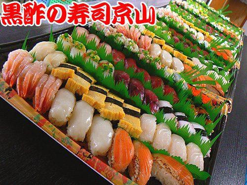 宅配寿司 台東区 東上野