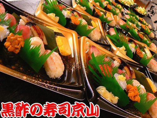 美味しい 宅配寿司 中央区 新富