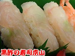 美味しい宅配寿司 江東区 平野