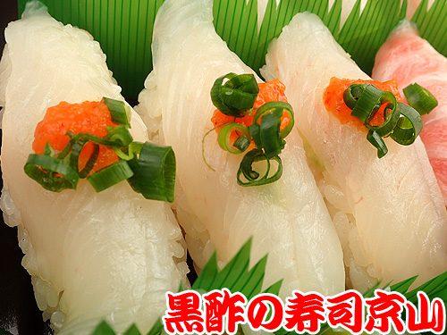 美味しい 宅配寿司 渋谷区 神南