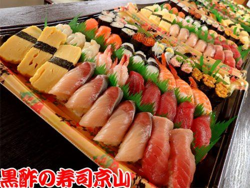 美味しい宅配寿司 江東区 大島