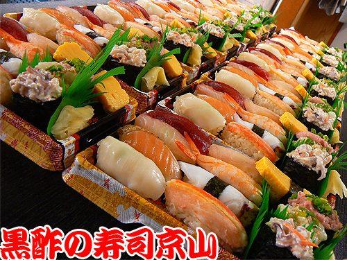 美味しい 宅配寿司 中央区 新川