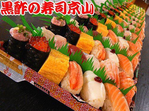 美味しい 宅配寿司 中央区 月島