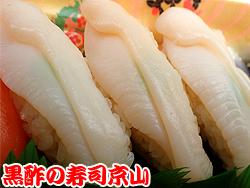 美味しい宅配寿司 江東区 常磐