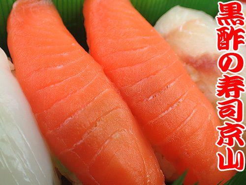 美味しい 宅配寿司 葛飾区 西新小岩