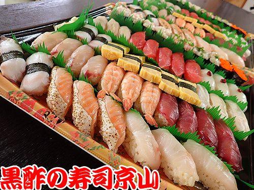 美味しい 宅配寿司 渋谷区 鶯谷町