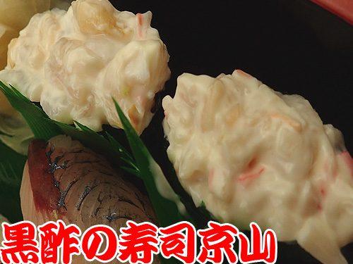美味しい宅配寿司 江東区 豊洲