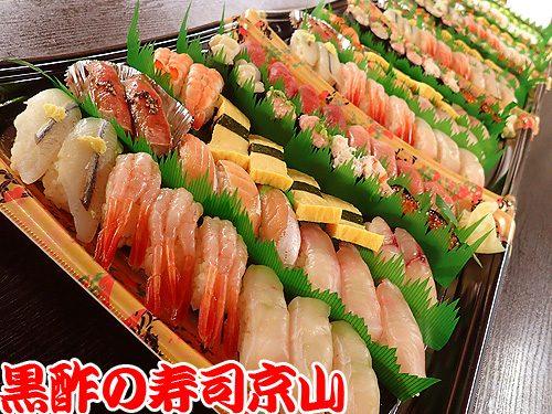 美味しい 宅配寿司 渋谷区 代々木神園町