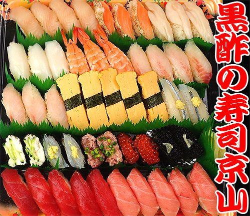 美味しい寿司 出前 江東区 新砂