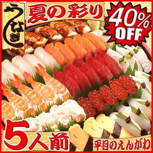 宅配寿司 夏の寿司 旬
