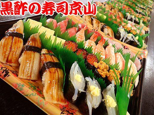 美味しい 宅配寿司 渋谷区 神山町