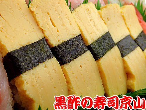 岩本町 美味しい 宅配寿司 千代田区